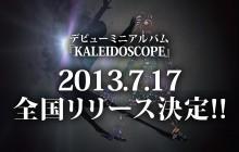 デビューミニアルバム『KALEIDOSCOPE』7/17全国リリース